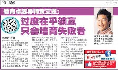 Shin Min Daily News - Daniel Wong